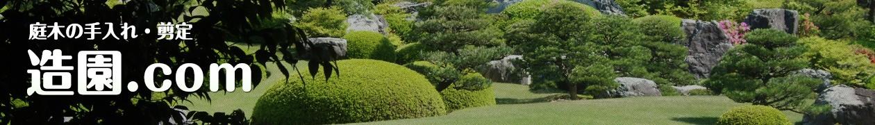 庭木の手入れ・剪定 造園.com